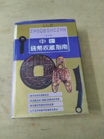 中国钱币收藏指南:古币卷