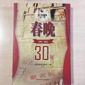 CCTV春晚三十年