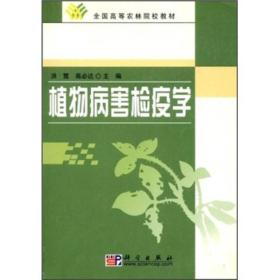 植物病害检疫学