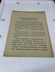 1967年6月29日中共中央关于节约闹革命、防止铺张浪费的通知、附四个红卫兵给江青同志来信(摘要)