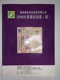 新瑞集邮用品商贸有限公司 2006大型通讯拍卖4(四)