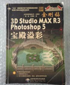 金刚钻:3D Studio MAX R3/Photoshop 5宝殿溢彩