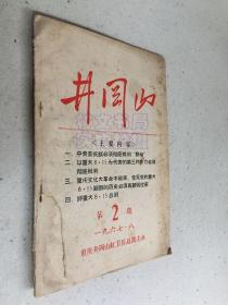 井冈山 (杂志) 1967年第2期.