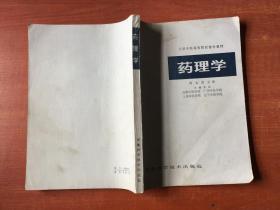 药理学(全国中医高等院校协作教材)