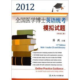 2012年全国医学博士英语统考模拟试题