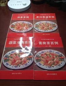 豆腐菜谱百例  汤菜百例  蔬菜烹调百例  酱腌菜百例  4册    单卖每本1元