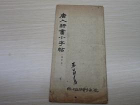 唐人隶书小字帖  选字本