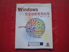 Windows安全功能使用向导
