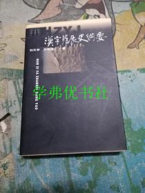 汉字发展史纲要