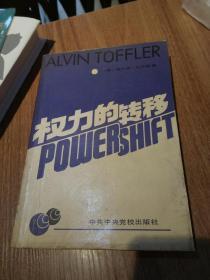 《权力的转移》