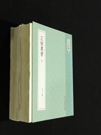 【毛边本】王祯农书(古刻新韵六辑  软精装 影印本 全二册)