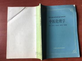 中医伦理学