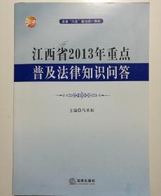 江西省2013年重点普及法律知识问答