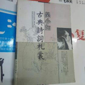 吴小如古典诗词札丛    一版一印    正版   现货   库存书 未阅