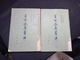 王右丞集笺注2册全