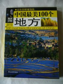 中国最美100个地方