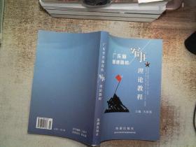 军事理论教程:广东省普通高校 ''
