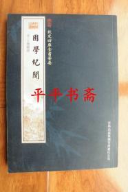 """钦定四库全书荟要:困学纪闻(16开""""影印清版""""05年一版一印)"""