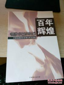 百年辉煌:中国话剧诞辰100周年纪念活动学术研讨会论文集
