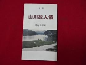 山川故人情 作者 :  王曼-钤印赠送-广东作家