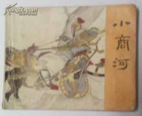 老版连环画小人书/绘画/岳传之十二《小商河》80年代/人美版