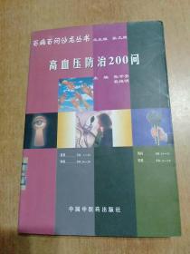 百病百问沙龙丛书:高血压防治200问