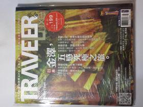 旅人志 2017年 8月 NO.147 原版期刊