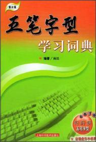 五笔字型学习词典 雨晨 上海科学技术出版社 9787532374380