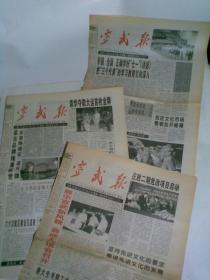 宣武报2001年8月9月,总第369,370,371期(有1期有菜百牌品牌正式使用内容。3份报纸合售)
