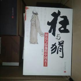 狂与狷:放达与隐逸的中国名士