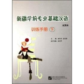 新疆学前专业基础汉语:训练手册(下)(试用本)