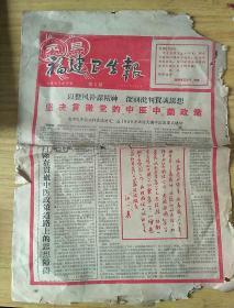 福建卫生报1959年1月