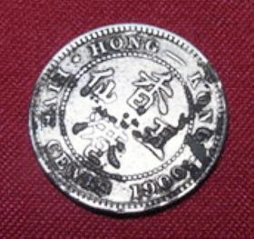 老古董纯银币1900年香港伍仙古币女皇维多利亚头像清代真品银制钱泉币