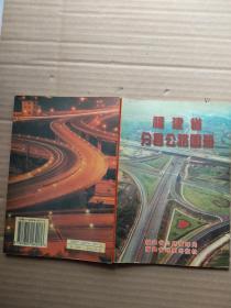 福建省分县公路图册