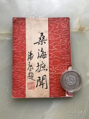 !《桑海摭闻》蔡焦桐著——民国二十六年上海联华出版社初版!!!!!!