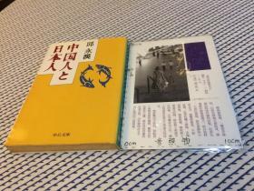 日文原版  中国人と日本人