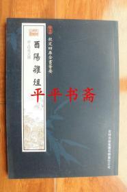 """钦定四库全书荟要:酉阳杂俎(16开""""影印清版""""05年一版一印)"""