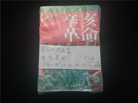 中国近代史通鉴辛亥革命第五卷74-96缺78.86.93.94.95