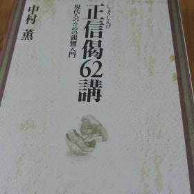 正信偈62讲