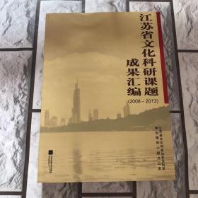 江苏省文化科研课题成果汇编【2008-2013】