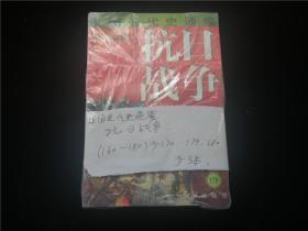 中国近代史通鉴抗日战争第九卷160-180缺170.179.180