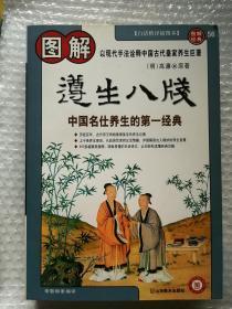 图解遵生八笺:中国名仕养生的第一经典