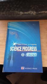 SCIENCE PROGRESS IN CHINA.