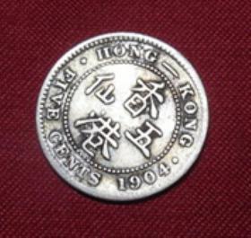 老古董纯银币1904年香港伍仙古币爱德华七世头像清代真品银制钱古泉钱币