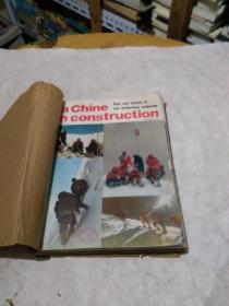 La chine en construction (法文版 中国建设)1978年(1-12)