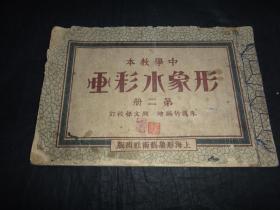 民国二十四年 中学教本 形象水彩画 第二册