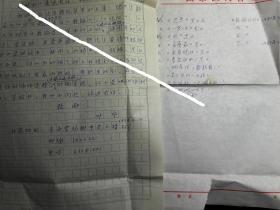 著名舞蹈研究大家叶宁信札2页