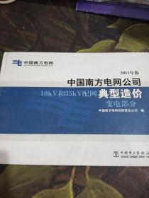 中国南方电网公司10kV和35kV配网典型造价:变电部分(2011年版)(附光盘1张)