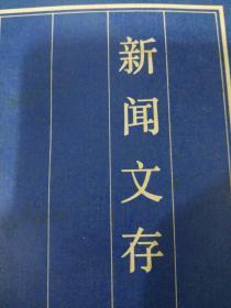 新闻文摘(多名编者签名)