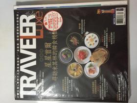 旅人志 2017年 4月 NO.143 原版期刊